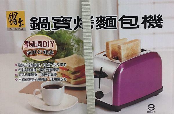 ^聖家^鍋寶不鏽鋼烤土司烤麵包機 OV-580-D【全館刷卡分期+免運費】