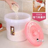 儲米箱米桶米箱米桶塑料家用密封廚房儲物收納面粉桶密封10kg15kg米缸XW(1件免運)