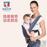 袋鼠仔仔簡易嬰兒背帶便攜式四季透氣寶寶抱帶前抱式被袋小孩背巾