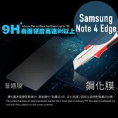 SAMSUNG 三星Note4 Edge 鋼化玻璃膜 螢幕保護貼 0.26mm鋼化膜 9H硬度 防刮 防爆 高清