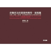 皮雕技法的基礎與應用(進階篇)(2版)
