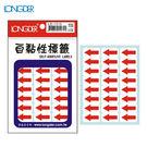 【量販50包】龍德 自黏性標籤 LD-1315(紅色箭頭) 14×26mm(360張/包)標示/分類/標籤/信封/貼紙/文書