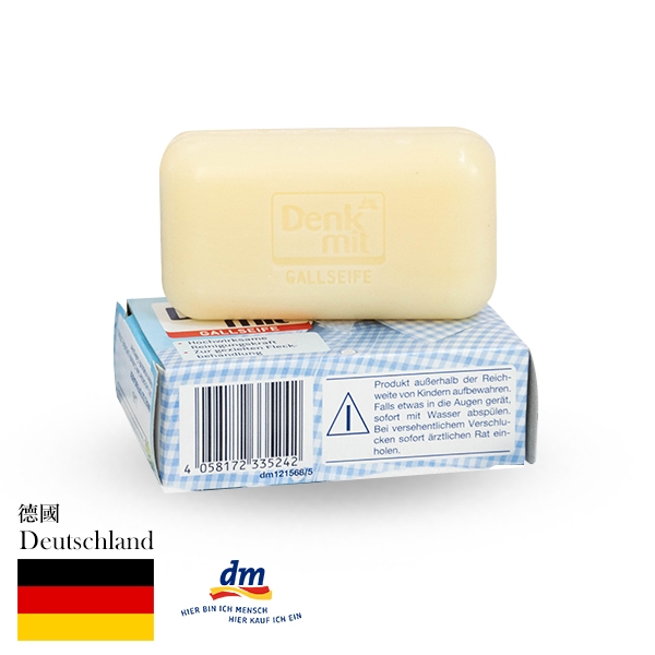 德國 Denkmit 強力去汙漬洗衣皂 100g 去汙皂 去漬皂【PQ 美妝】
