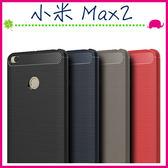 Xiaomi 小米 Max2 拉絲紋背蓋 矽膠手機殼 防指紋保護套 全包邊手機套 類碳纖維保護殼 軟硬組合後殼
