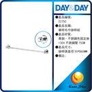 day&day日日家居生活精品 2275C 單桿毛巾掛桿組(2000系列)