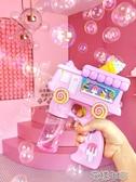 少女心泡泡槍手動送朋友吹泡機全自動電動玩具獨角獸 花樣年華