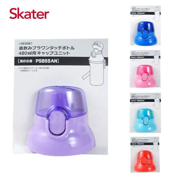 Skater 直飲冷水壺替換上蓋 藍/粉/紅/水藍/紫