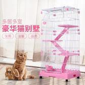 寵物圍欄 貓籠子貓別墅二層三層加粗寵物用品雙層貓舍圍欄籠子貓咪用品