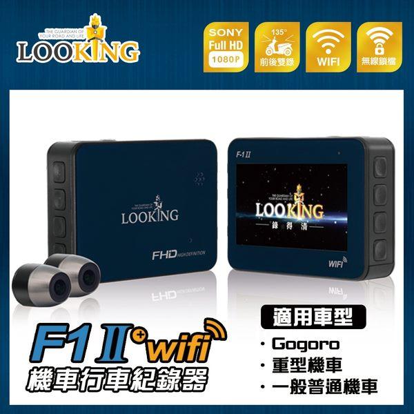 LOOKING錄得清 F-1 II 無線鎖檔 機車行車記錄器 WDR寬動態 Full HD1080P 前後雙錄 重機行車紀錄器
