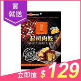 胡同 起司肉乾(130g)【小三美日】※禁空運 $169