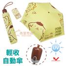 【雨眾不同】三麗鷗布丁狗防曬自動傘 自動折傘 晴雨傘 黃