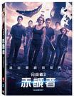 分歧者3 赤誠者 DVD (購潮8)