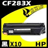 【速買通】超值10件組 HP CF283X 相容碳粉匣