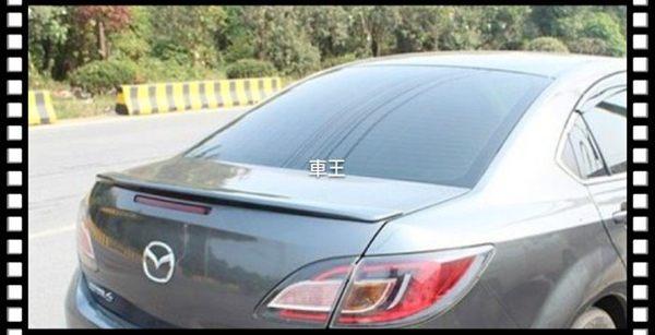【車王小舖】馬自達 馬6 Mazda 6 定風翼 尾翼 壓尾翼 改裝尾翼 導流板