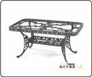 {{ 海中天休閒傢俱廣場 }} G-52 戶外時尚 鋁合金桌椅系列 10-4 150cm玫瑰長方桌