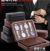 簡約8位拉錬手錶首飾收納包 PU便攜式旅行手錶收納盒 名錶收納包 藍嵐
