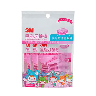 【佳兒園婦幼館】3M 星座牙線棒(袋裝)36支入