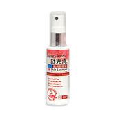 Superclean舒克清 肌膚防護液-隨身瓶(可攜瓶)50ml[衛立兒生活館]