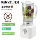 Fujitek富士電通500W強大馬力 1250c.c.電動冰沙果汁機 FT-LNJ02(預購~預計5月底到貨陸續出貨)