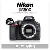Nikon 尼康 D5600 Body 單機身 公司貨 【64G+副電+24期免運】 翻轉螢幕 2420萬 薪創