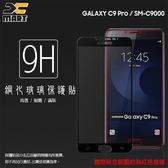 ▽Xmart SAMSUNG Galaxy C9 Pro SM-C9000 滿版 鋼化玻璃保護貼/強化保護貼/9H硬度