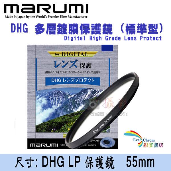 御彩數位@Marumi DHG LP 多層鍍膜保護鏡 95mm 標準款 重現清晰圖像無鬼影 攝影入門必備 日本製公司貨