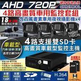 【CHICHIAU】4路AHD 720P 車載防震型雙插卡式數位監控錄影組(含720P百萬畫素車用紅外線夜視攝影機x4)
