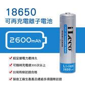 iLeco 18650 加帽蓋鋰電池 2600mAh (1入)