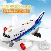 兒童禮物大號智能音樂燈光仿真載客飛機模型OU1704 『美鞋公社』TW