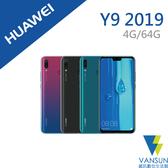 【贈原廠萬用充電+摺疊支架+集線器】華為 HUAWEI Y9 2019 4G/64G 6.5吋 智慧型手機【葳訊數位生活館】
