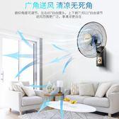 壁扇 壁扇掛壁式電扇工業餐廳商用宿舍轉頁扇家用電風扇靜音搖頭墻壁 MKS