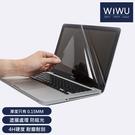 筆電 螢幕貼 MacBook易貼高清螢幕保護膜 16PRO新款 WiWU【R02018-03】