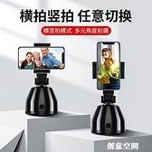 手機云臺穩定器360度智慧跟拍人臉識別旋轉拍攝防抖云臺抖音直播平衡器自拍桿 創意新品