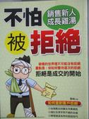 【書寶二手書T1/行銷_NTA】不怕被拒絕-銷售新人成長雞湯_鄭鴻