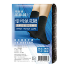 [風神紳士]免洗襪-休閒襪型/男女適用-黑色(5入)*1包