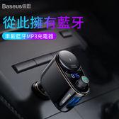 倍思 火車頭 車載藍牙 MP3 多功能 車載充電器 USB充電口 可接電話 快充 智能斷電記憶 充電器