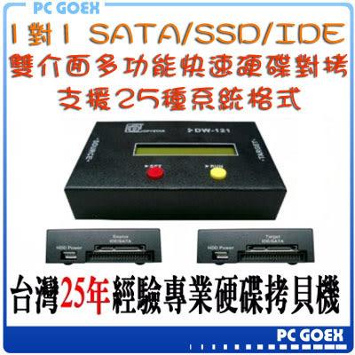 ☆軒揚pcgoex☆ 宏積 1對1 SATA/SSD/IDE 雙介 對拷機 拷貝機 DW-121