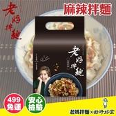 【老媽拌麵】四川麻辣拌麵(A-Lin好吃推薦)-4包/袋 全素 拌麵 快煮麵【好時好食】