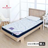 MONTAGUT-防蹣抗菌10CM獨立筒床墊(150x186CM)