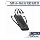 【ONAIR】自帶線+無線充電行動電源(10000mAh) 大容量行動電源 自帶線行動電源 快充行動電源 PD+QC快充