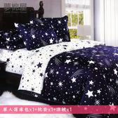 活性印染3.5尺單人薄床包涼被組-流星雨 夢棉屋