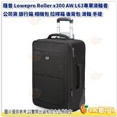 羅普 Lowepro Roller x300 AW L63 專業滑輪者 公司貨 旅行箱 相機包 拉桿箱 後背包 滑輪 手提