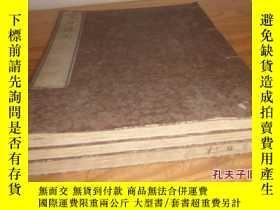 二手書博民逛書店和刻本王陽明著罕見《愛日樓文》 存3冊(無片假字)6954 王陽