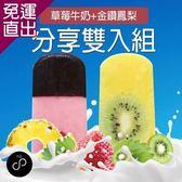 ICE BABY 巧克力草莓牛奶+金鑽鳳梨 (各10入)共20支-箱【免運直出】