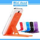 ◆Mini stand 可調節式手機迷你支架 (顏色隨機)