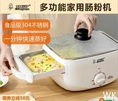 腸粉機家用小型廣東腸粉早餐機家庭多功能迷你抽屜式電蒸鍋涼皮機 wk