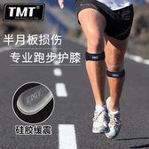 髕骨帶男女羽毛球跑步籃球裝備健身半月板損傷運動護膝蓋護具