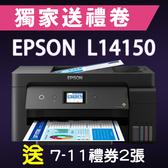 【獨家加碼送200元7-11禮券】EPSON L14150 A3+高速雙網連續供墨複合機 /適用 T03Y100/T03Y200/T03Y300/T03Y400