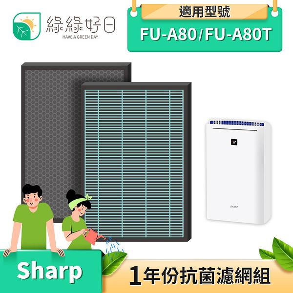 綠綠好日 HEPA 濾芯 抗菌 濾網 蜂巢顆粒 適 夏普 SHARP FU-A80T FU-D80-T FU-E80