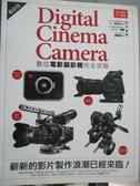 【書寶二手書T1/影視_WDH】微電影講堂:數位電影攝影機完全攻略_玄光社 特別編輯群,  周明憲
